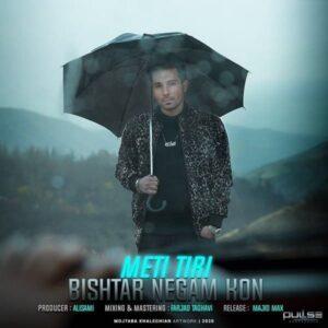 دانلود آهنگ جدید Meti Tiri میتی تیری به نام نگام کن