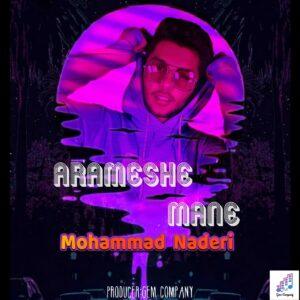 دانلود آهنگ جدید محمد نادری به نام آرامش منه