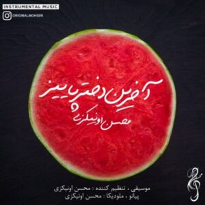 دانلود موسیقی بی کلام محسن اونیکزی به نام آخرین دختر پاییز