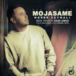 دانلود آهنگ جدید ناصر زینلی به نام مجسه ( ورژن جدید )