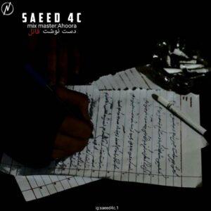 دانلود آهنگ جدید سعید فورسی به نام دست نوشت قاتل