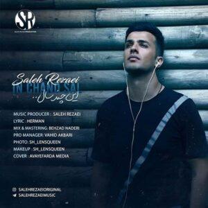دانلود آهنگ جدید صالح رضایی به نام این چند سال