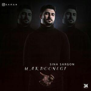 دانلود آهنگ جدید سینا سارگون به نام مردونگی