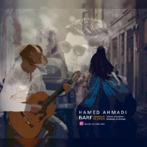 دانلود آهنگ جدید حامد احمدی به نام برف + به همراه متن آهنگ