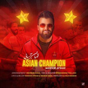 دانلود آهنگ جدید ماهور افشار به نام قهرمان آسیایی