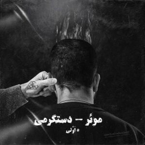 دانلود آهنگ جدید موئر به نام دستگرمی 1 اولین ترک آلبوم دستگرمی