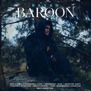 دانلود آهنگ جدید رایان به نام بارون