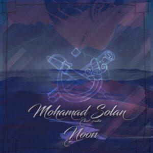 دانلود آهنگ جدید محمد سلان به نام نون