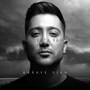 دانلود آهنگ جدید محمدرضا رهنما به نام ابرای سیاه + به همراه متن آهنگ