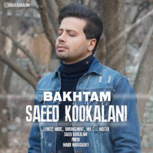 دانلود آهنگ جدید سعید کوکلانی به نام باختم + به همراه متن آهنگ