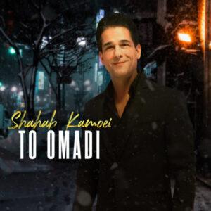 دانلود آهنگ جدید شهاب کامویی به نام تو اومدی