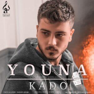 دانلود آهنگ جدید یونا احمدی به نام کادو