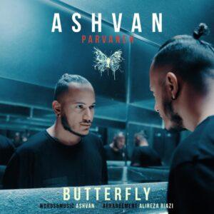 دانلود آهنگ جدید اشوان به نام پروانه ، Ashvan - Parvaneh