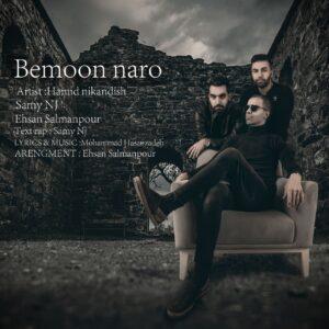 دانلود آهنگ جدید حمید نیک اندیش و احسان سلمانپور به همراه سامی ان جی با نام بمون نرو
