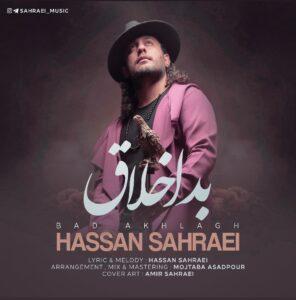 دانلود آهنگ جدید حسن صحرایی به نام بد اخلاق
