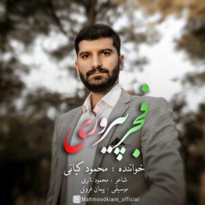 دانلود آهنگ جدید محمود کیانی به نام فجر پیروزی