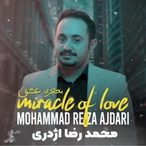 دانلود آلبوم جدید محمد رضا اژدری به نام معجزه عشق