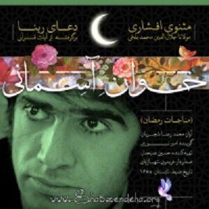دانلود آلبوم محمد رضا شجریان به نام خوان آسمانی