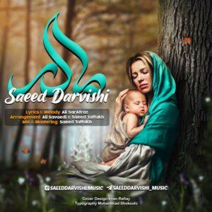 دانلود آهنگ جدید سعید درویشی به نام مادر