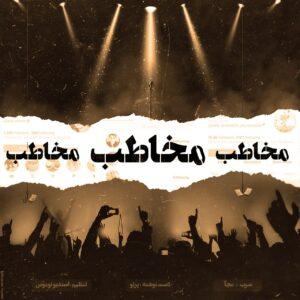 دانلود آهنگ جدید سعید پرتو به نام مخاطب مخاطب مخاطب