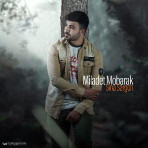 دانلود آهنگ جدید سینا سارگون به نام میلادت مبارک + به همراه متن آهنگ