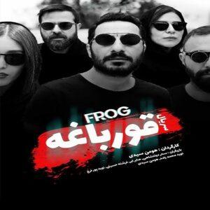 دانلود موسیقی متن سریال قورباغه از بامداد افشار