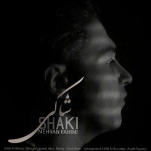 دانلود آهنگ جدید مهران فهیمی به نام شاکی