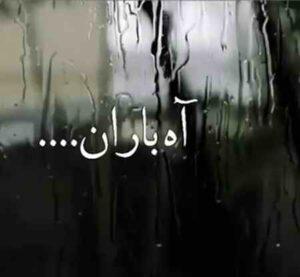 دانلود آهنگ جدید راغب به نام آه باران