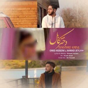 دانلود آهنگ جدید احمد جیلانی و امید حسینی به نام دختر کابل