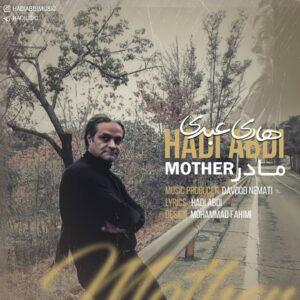 دانلود آهنگ جدید هادی عبدی به نام مادر