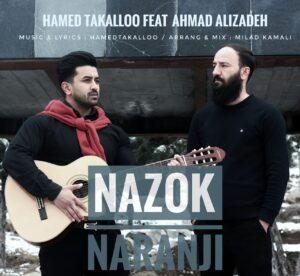 دانلود آهنگ جدید حامد تکلو و احمد علیزاده به نام نازک نارنجی