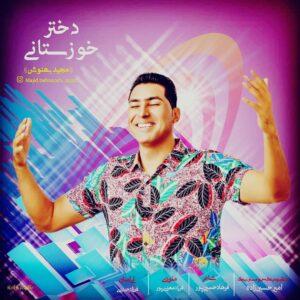 دانلود آهنگ جدید مجید بهنوش به نام دختر خوزستانی