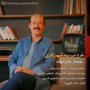 دانلود آهنگ جدید محمد عذر خواه به نام غروب بیه شهرداری