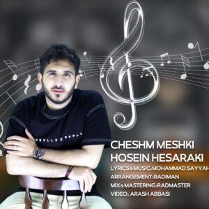 دانلود آهنگ جدید حسین حصارکی به نام چشم مشکی
