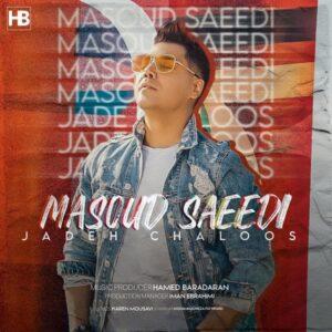 دانلود آهنگ جدید مسعود سعیدی به نام جاده چالوس