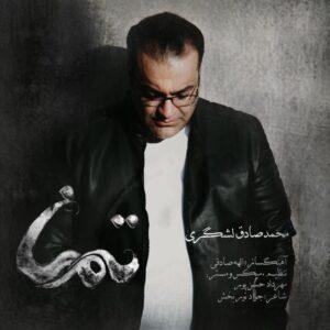 دانلود آهنگ جدید محمد صادق لشگری به نام تمنا