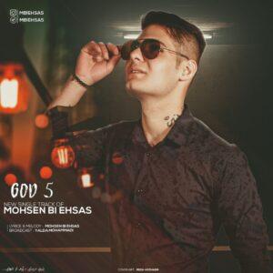دانلود آهنگ جدید محسن بی احساس به نام خدا 5