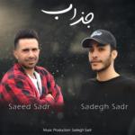دانلود آهنگ جدید سعید و صادق صدر به نام جذاب