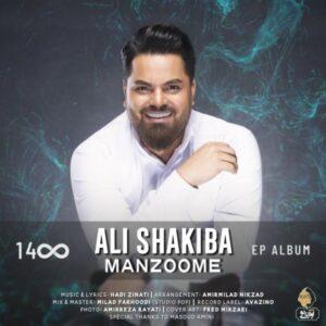 علی شکیبا