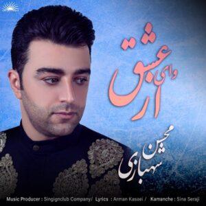 دانلود آهنگ جدید محسن شهبازی به نام وای از عشق
