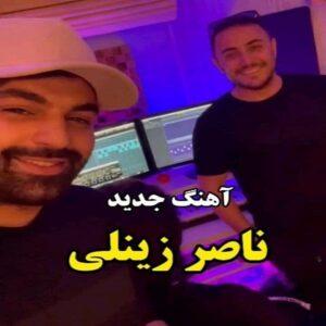دانلود آهنگ جدید ناصر زینلی به نام الماس