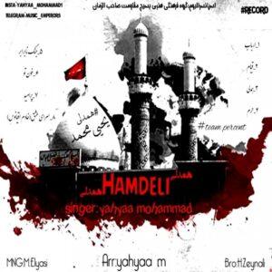 دانلود آلبوم جدید یحیی محمد به نام همدلی