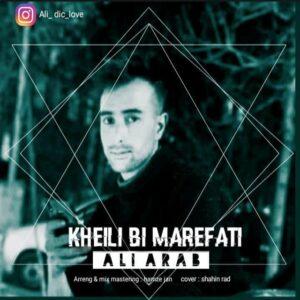 دانلود آهنگ جدید علی عرب به نام خیلی بی معرفتی