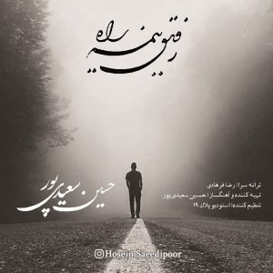 دانلود آهنگ جدید حسین سعیدی پور به نام رفیق نیمه راه