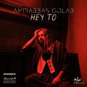 دانلود آهنگ جدید امیر عباس گلاب به نام هی تو + به همراه متن آهنگ
