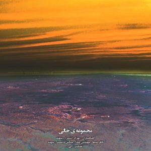 دانلود آلبوم جدید ام سی تس به نام خالی ، Tes - Khaali