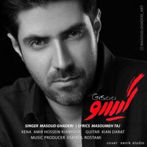 دانلود آهنگ جدید مسعود قادری به نام گیسو