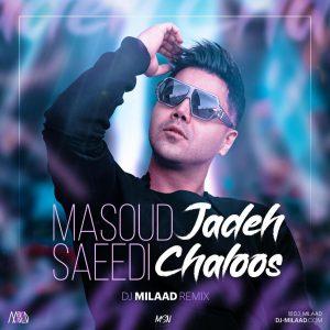 دانلود آهنگ مسعود سعیدی به نام جاده چالوس ( دیجی میلاد ریمیکس )