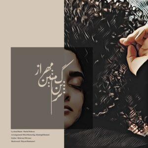دانلود آهنگ جدید متین مهراز به نام گم ترین