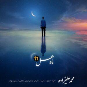 دانلود آهنگ محمد علیزاده به نام ماه عسل سال 96